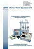 MTE Catalogue in Russian for CIS countries