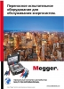 Megger Shotform Catalogue (MTI Version  in Russian for CIS)